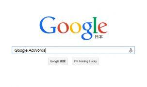Google Adwordsで広告を出稿したらやってはいけないこと。